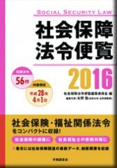 1525社会保障法令便覧2016のコピー
