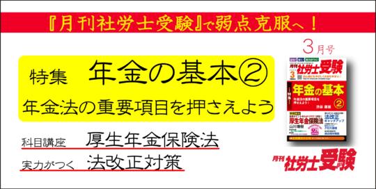 『月刊社労士受験 3月号』