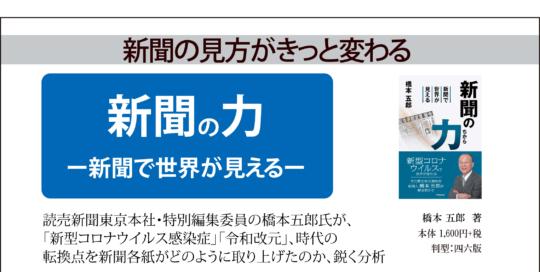 『新聞の力』