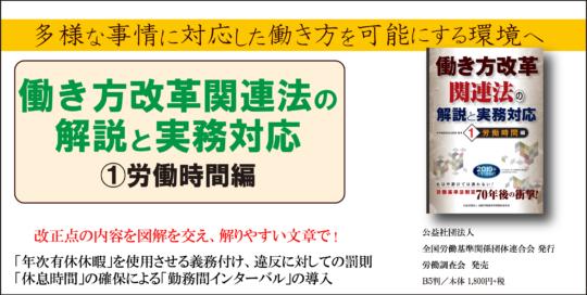 『働き方改革関連法の解説と実務対応①労働時間編』_ol