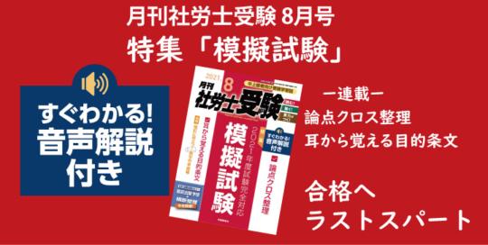 『月刊社労士受験 8月号』 (1)