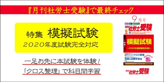 『月刊社労士受験 9月号』