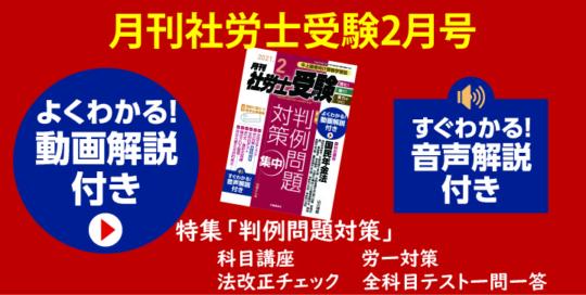 『月刊社労士受験 2月号』
