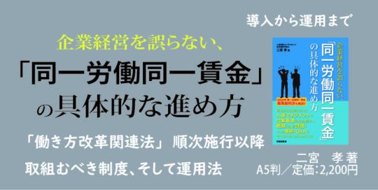 『企業経営を誤らない、「同一労働同一賃金」の具体的な進め方』 (1)
