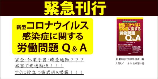 『新型コロナウイルス感染症に関する労働問題Q&A』