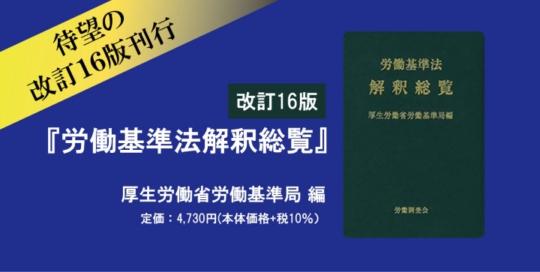『労働基準法解釈総覧 改訂16版』