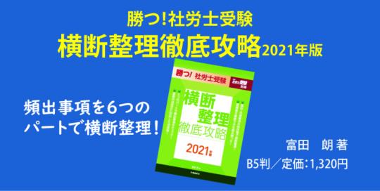 『勝つ!社労士受験 横断整理徹底攻略2021年版』
