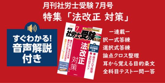 『月刊社労士受験 7月号』