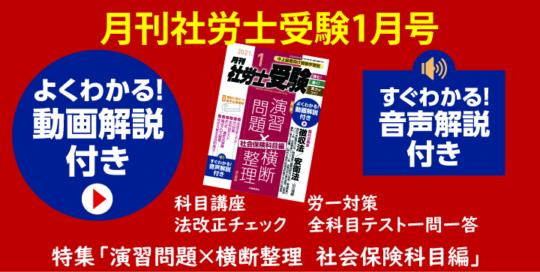 『月刊社労士受験 1月号』