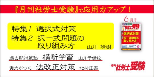 『月刊社労士受験 6月号』