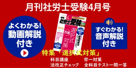『月刊社労士受験 4月号』
