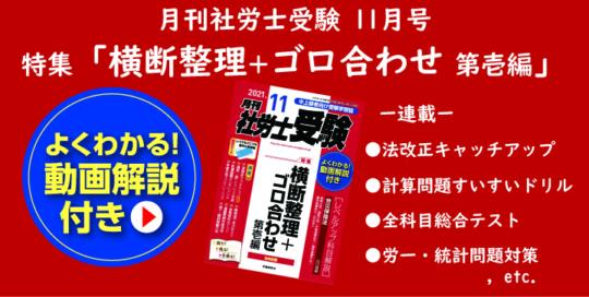 『月刊社労士受験 11月号』
