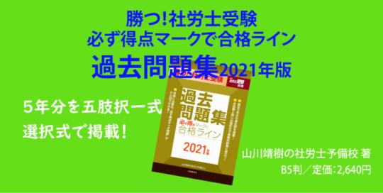 『勝つ!社労士受験 必ず得点マークで合格ライン過去問題集2021年版』