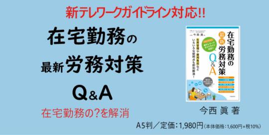 『在宅勤務の最新労務対策Q&A』