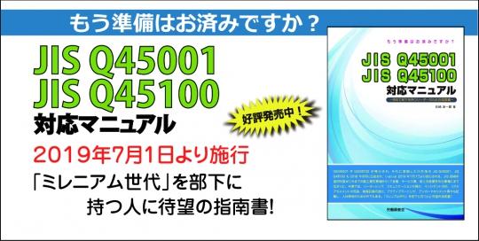 JISQ45001