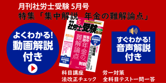 『月刊社労士受験 5月号』