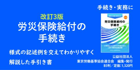 『労災保険給付の手続 改訂3版』 (1)